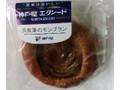 神戸屋 神戸屋エクシード 渋皮栗のモンブラン 袋1個