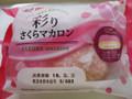 神戸屋 彩り さくらマカロン 袋1個