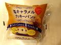 神戸屋 塩キャラメルクッキーパン 袋1個
