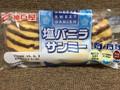 神戸屋 塩バニラサンミー 袋1個