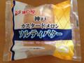 神戸屋 神戸カスタードメロン ソルティバター 袋1個