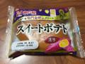 神戸屋 丹念熟成 スイートポテト 袋1個