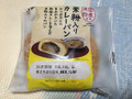 神戸屋 米粉入りカレーパン 袋1個