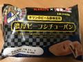 神戸屋 濃厚ビーフシチューパン 袋1個