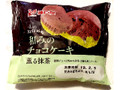 神戸屋 和みのチョコケーキ 薫る抹茶 袋1個