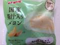 神戸屋 国産果汁入りメロン ホイップクリーム入り 袋1個