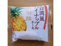 神戸屋 台湾風パイナップルケーキ 袋1個