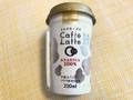 トモヱ ミルクたっぷり Caffe Latte カップ220ml