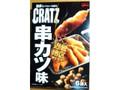 グリコ クラッツ 串カツ味 袋114g