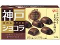 グリコ 神戸ローストショコラ バンホーテンブレンド クリーミーミルク 箱12粒