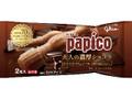グリコ パピコ 大人の濃厚ショコラ 袋2本