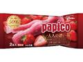 グリコ パピコ 大人の濃い苺 袋2本