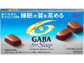 グリコ メンタルバランスチョコレート GABA フォースリープ まろやかミルク 箱12粒