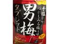 ノーベル 男梅 タブレット 袋55g