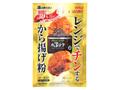 昭和 レンジでチンするから揚げ粉 香ばしおしょうゆ味 袋80g