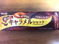 明治 香ばしキャラメルショコラ 箱10個