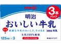 明治 おいしい牛乳 パック125ml×3