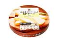 セブンプレミアム 北海道カマンベール入り6Pチーズ 箱100g
