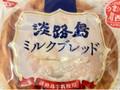 明治 うまいもん関西+ 淡路島ミルクブレッド 袋1個