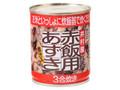 井村屋 赤飯用あずき 水煮 缶225g