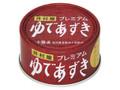 井村屋 ゆであずきプレミアム 缶200g