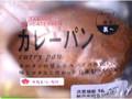 タカキベーカリー カレーパン 袋1個