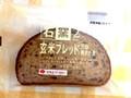 タカキベーカリー 石窯 玄米ブレッド 石臼挽き小麦 袋2枚