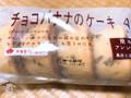 タカキベーカリー チョコバナナのケーキ 袋4個