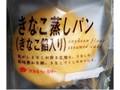 タカキベーカリー きなこ蒸しパン きなこ餡入り 袋1個