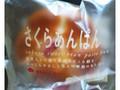 タカキベーカリー さくらあんぱん 袋1個