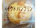 タカキベーカリー ベイクドパンプリン 袋1個