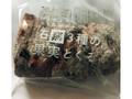 タカキベーカリー 石窯 3種の果実とくるみ 袋7枚
