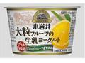 小岩井 大粒フルーツの生乳ヨーグルト グレープフルーツ&アロエ カップ125g