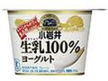 小岩井 生乳100%ヨーグルト カップ200g