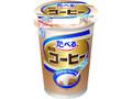 雪印メグミルク たべる雪印コーヒー ミルク仕立て カップ110g
