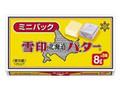 雪印 北海道バター ミニパック 箱8g×8