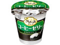 雪印メグミルク クリームスイーツ コーヒーゼリー カップ110g