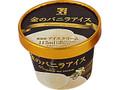 セブンゴールド 金のバニラアイス カップ113ml