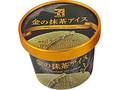 セブンゴールド 金の抹茶アイス カップ113ml