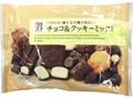 セブンプレミアム チョコ&クッキーミックス 袋175g
