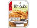 セブンプレミアム 豚ロース生姜焼 パック100g