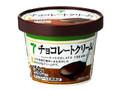 セブンプレミアム チョコレートクリーム パック150g
