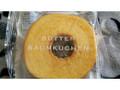 ファミリーマート バター バウムクーヘン 袋1個