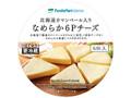 ファミリーマート FamilyMart collection 北海道産カマンベール入りなめらか6Pチーズ