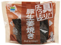 ファミリーマート 具、たっぷり!豚生姜焼き