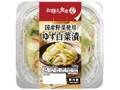 ファミリーマート お母さん食堂 国産野菜使用 ゆず白菜漬