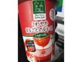 ファミリーマート FAMIMA CAFE さわやかまるごとのむトマト カップ160g
