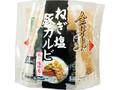ファミリーマート 愛情むすび 金芽米 ねぎ塩豚カルビ 袋1個
