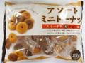 リボン アソートミニドーナツ スイート味&チョコ味 袋350g