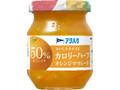 アヲハタ カロリーハーフ オレンジママレード 瓶150g
